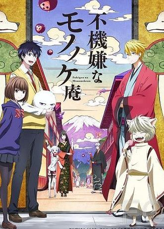 Угрюмый заклинатель духов / The Morose Mononokean (2016)