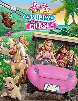 Барби и её сестры в погоне за щенками / Barbie & Her Sisters in a Puppy Chase (2016)