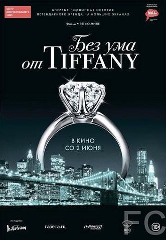 Без ума от Tiffany / Crazy About Tiffany's (2016)