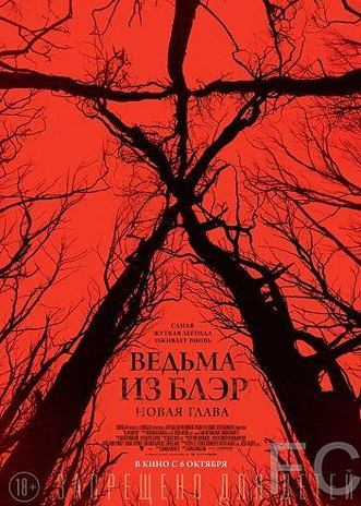 Ведьма из Блэр: Новая глава / Blair Witch (2016)