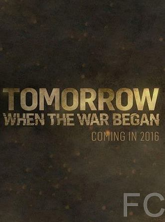 Вторжение. Битва за рай / Tomorrow, When the War Began (2016)