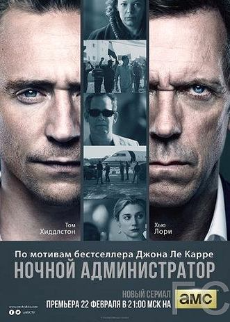 Ночной администратор / The Night Manager (2016)