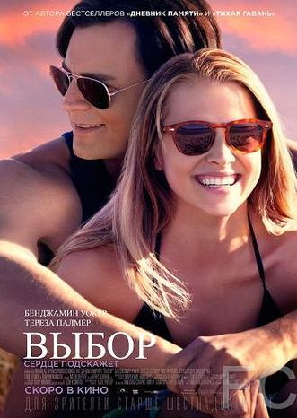 Выбор / The Choice (2016)