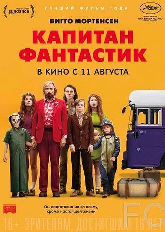 Капитан Фантастик / Captain Fantastic (2016)