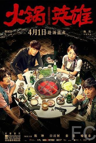 Чунцинский куш / Chongqing Hot Pot (2016)