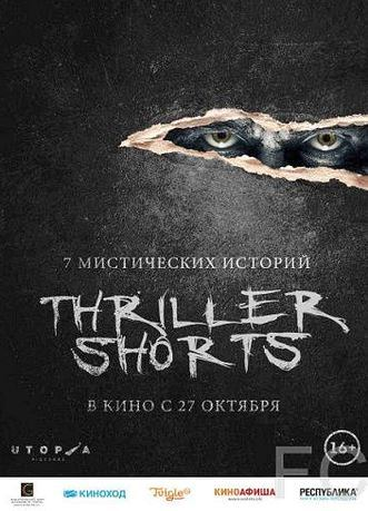 Thriller shorts (2016)