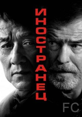Иностранец / The Foreigner (2017)