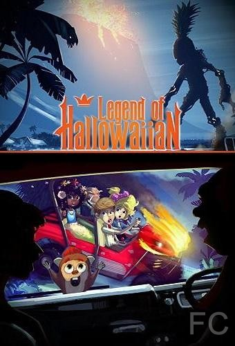 Легенда о Хэллоуиан / Legend of Hallowaiian (2018)