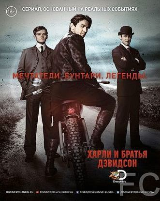 Харли и братья Дэвидсон / Harley and the Davidsons (2016)