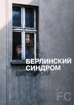 Берлинский синдром / Berlin Syndrome (2016)
